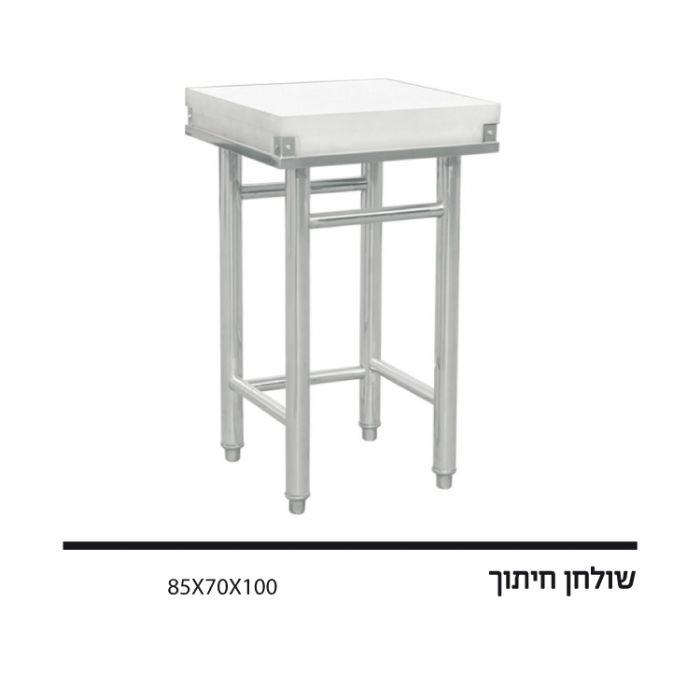 שולחן חיתוך