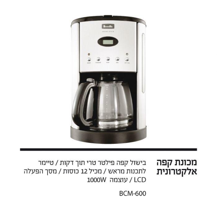 מכונת קפה אלקטרונית