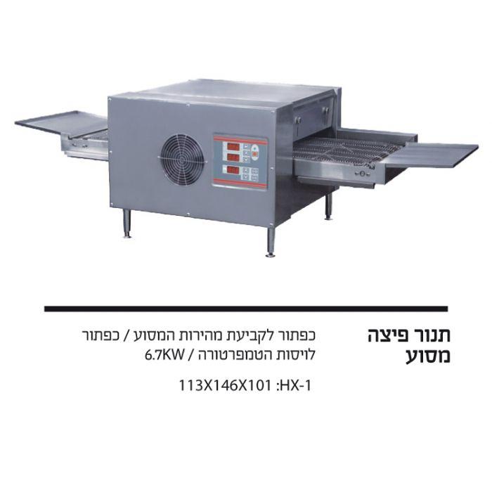 תנור פיצה מסוע