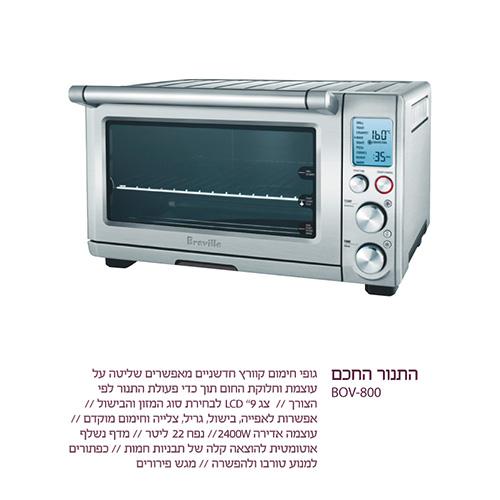 תנור חכם BOV-800