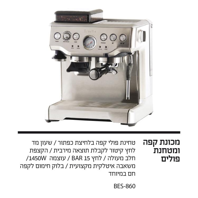 מכונת קפה ומטחנת פולים