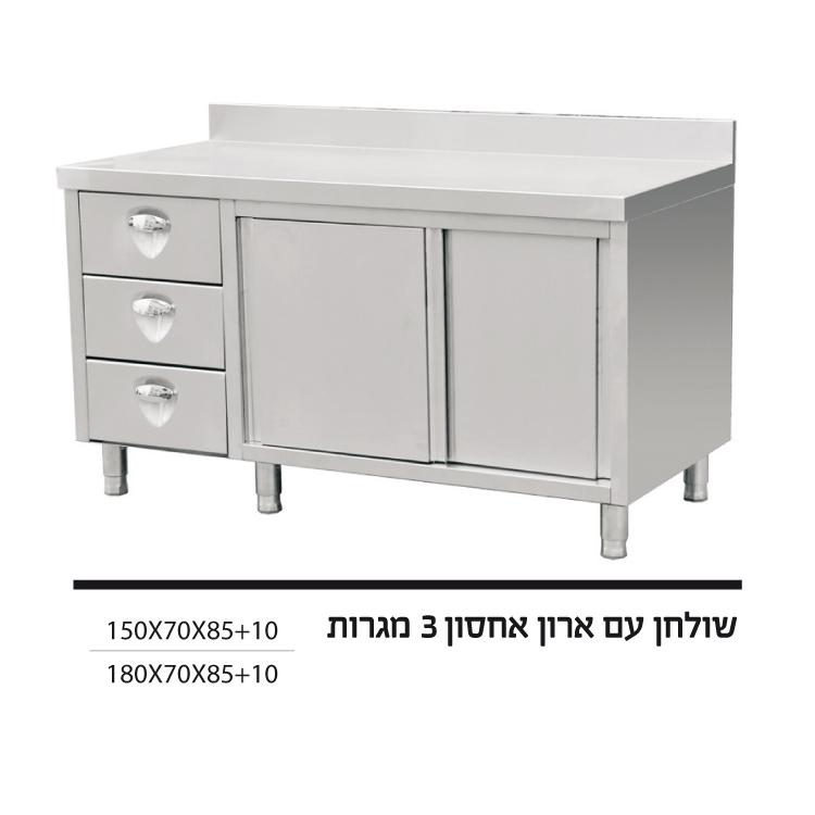 שולחן עם ארון אחסון 3 מגרות