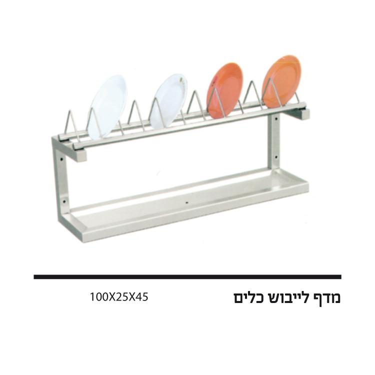 מדף לייבוש כלים