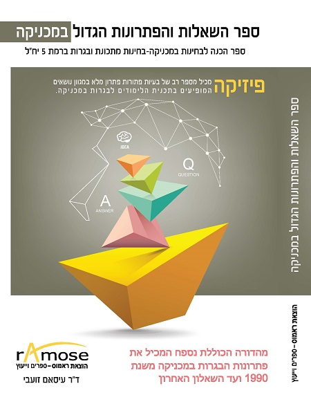ספר השאלות והפתרונות הגדול במכניקה+נספח