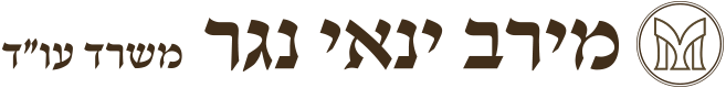 מירב ינאי נגר - משרד עורכי דין