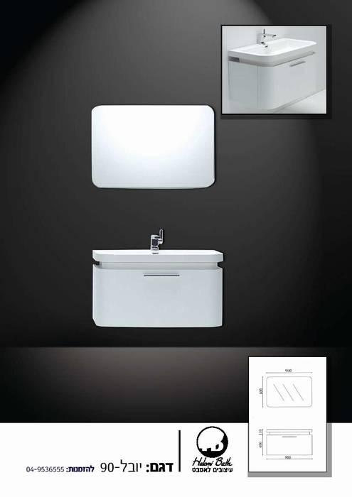 """ארון אמבט  דגם -יובל- מידה 90 ס""""מ - .יבוא HB-אמבט חלומי"""