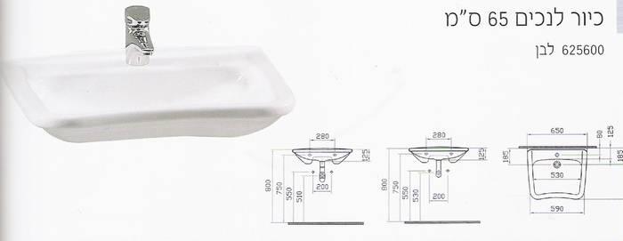 """כיור חרס -מידות-65-58 ס""""מ."""