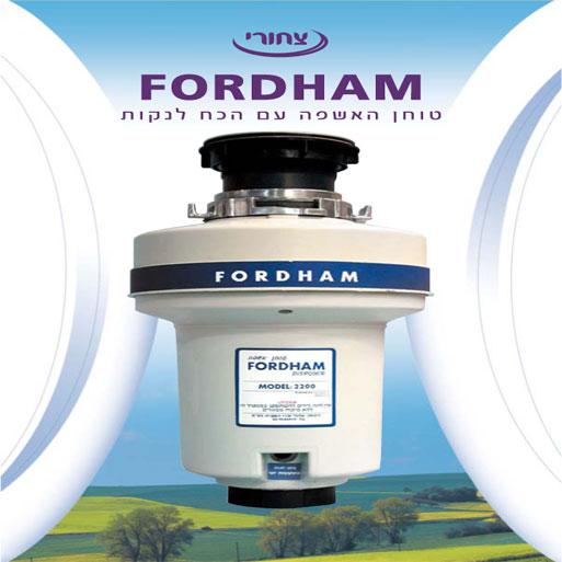 "טוחן אשפה 3-4 כ""ס -פורדאם תוצרת סין"