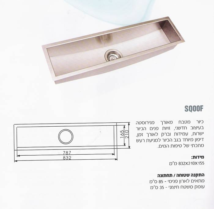 כיור שוקת מאורך-מוסדי דגם-sq00f