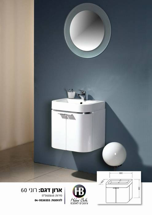 """ארון אמבט דגם-רוני מידה 60 ס""""מ. -יבוא HB אמבט חלומי.אספקה מיידית."""