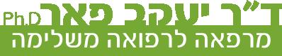 רפואה משלימה חיפה
