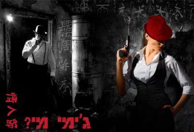 חדר בריחה בתל אביב ג'ימי מי