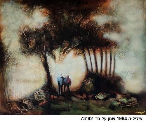Zalayet Nessim  - Painter