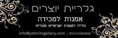 גלריית יוצרים אמנות למכירה