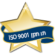 אלמור פיברגלס - תו תקן 9001