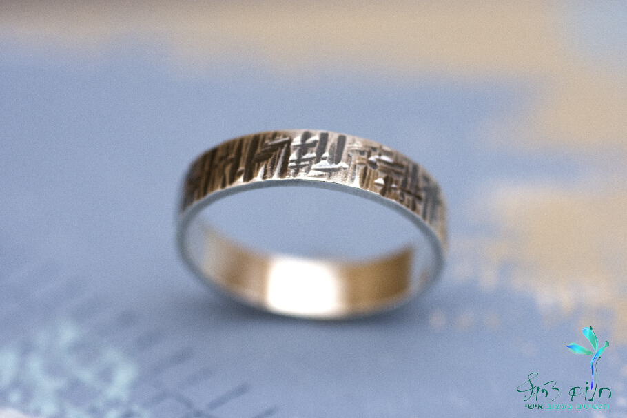 טבעת מכסף סטרלינג עם טקסטורה מושחרת