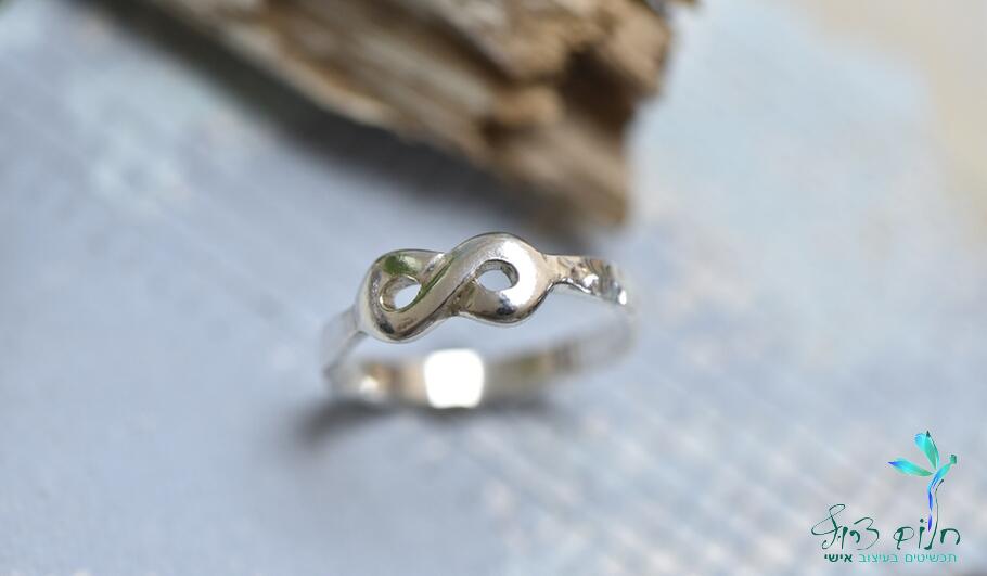 טבעת מכסף סטרלינג עם סמל אינסוף