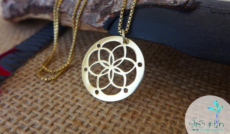 תליון מזהב 14 קראט בצורת סמל פרח החיים