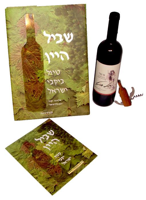 """ספר שביל היין, יין ופותחן """"בציר משובח"""" -3587"""