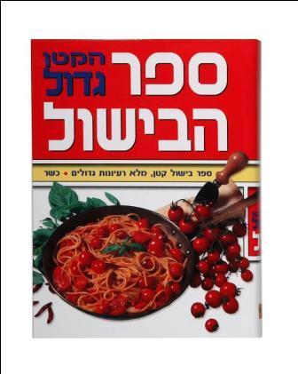 ספר הבישול הגדול - 4075