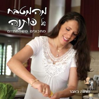 מהמטבח של פותנה - 4076