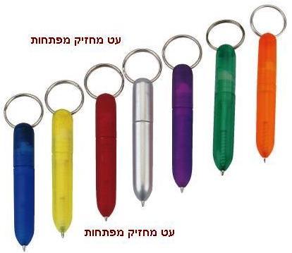 """מחזיק מפתחות עם עט - מק""""ט 2149"""