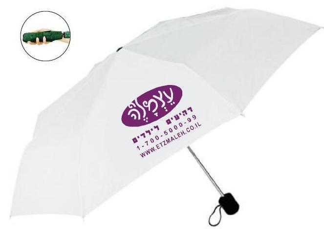 מטריה מיני מתקפלת עם אפשרות להדפס לוגו - 3302