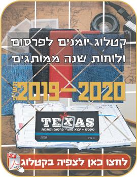 לוחות שנה ויומנים 2020