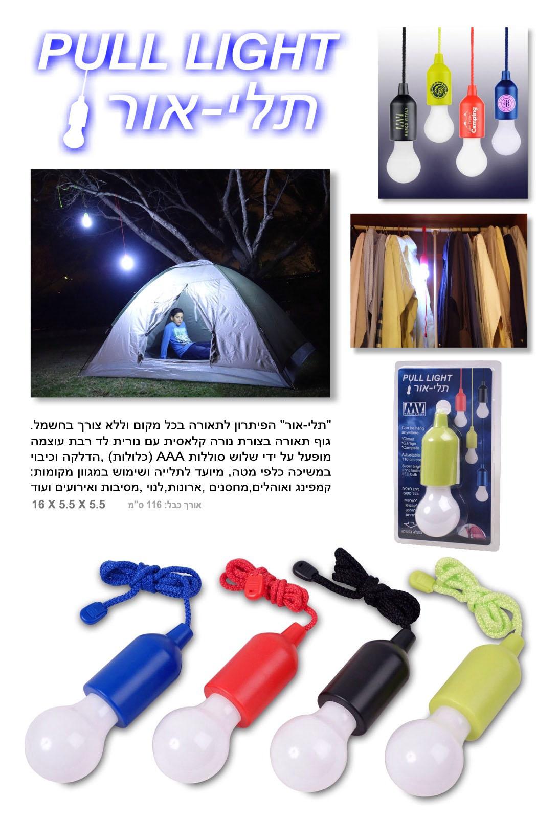 מנורות לד לתלייה - טקסס מוצרי פרסום