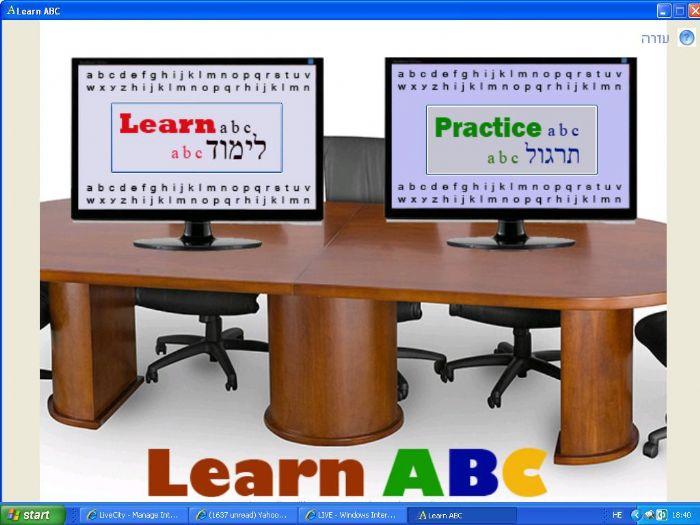 -לימוד ותרגול ABC אנגלי