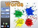 -אוצר מילים באנגלית חלק ב: נושאים 17 -45