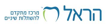 הראל מרכז מתקדם להשתלות שיניים