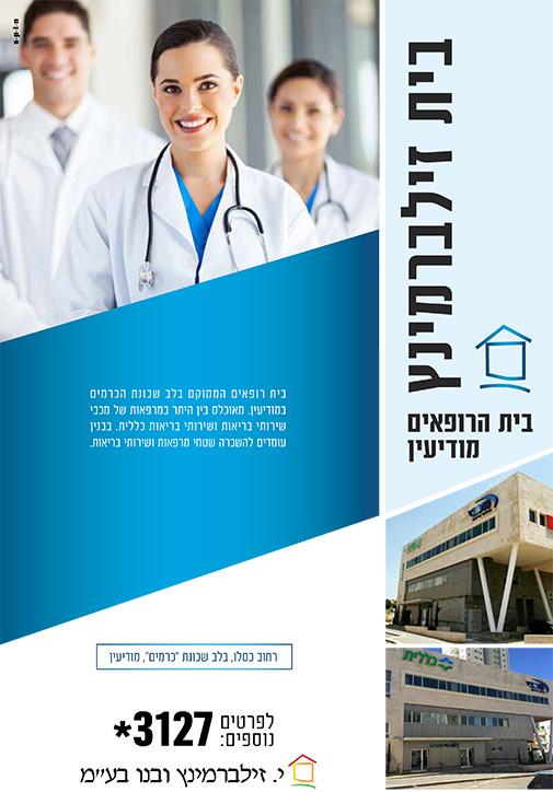 בית הרופאים מודיעין