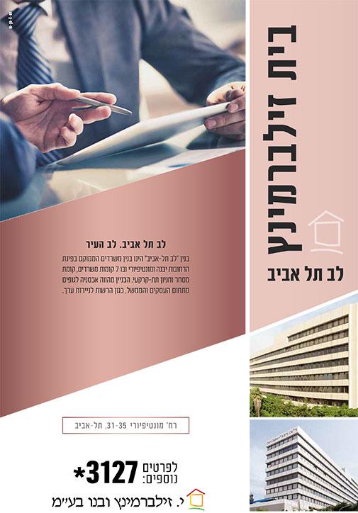 לב תל אביב