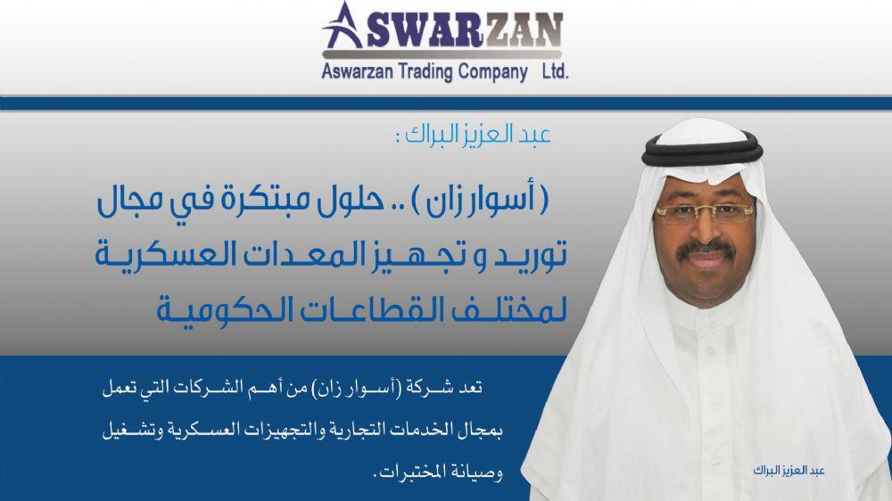 Abdulaziz Al-Barrak