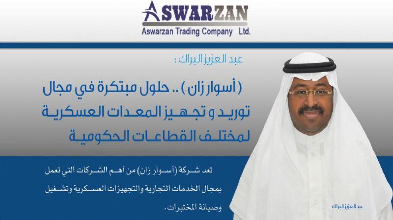 البراك_عبدالعزيز