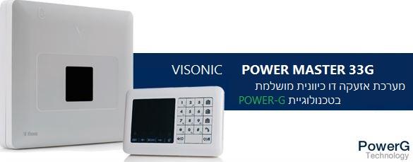 visonic powermaster 33
