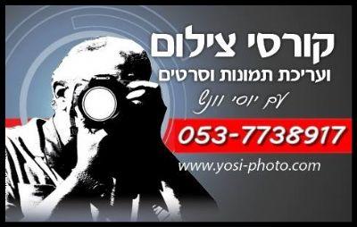 יוסי וונש - קורסי צילום ועריכת תמונות