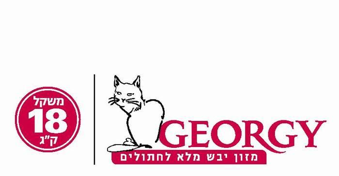 """ג'ורגי 18 ק""""ג"""
