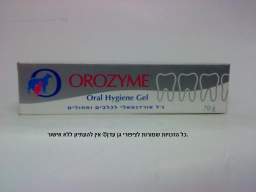 משחת שיניים אורוזים