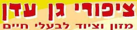 סשאסיר - דליקטס פילה עוף עם ירך חזיר
