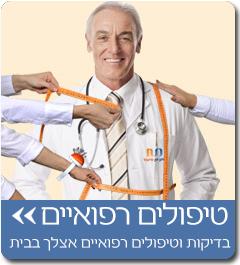 טיפולים רפואיים