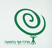 לוגו מרכז גוף בתנועה