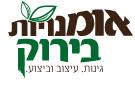לוגו אומנויות בירוק