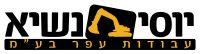 לוגו יוסי נשיא עבודות עפר