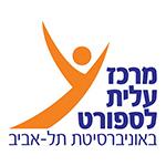 מרכז עלית לספורט של אוניברסיטת תל אביב