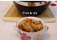 תבשיל אורז עוף וירקות