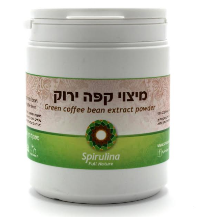מיצוי קפה ירוק - לירידה בריאה במשקל - 100 גר'