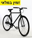 אופני סינגל ספיד Eightper