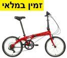 אופניים מתקפלים דהון Dahon D7